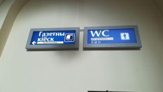 A breszti vasútállomás épületében betartják a többnyelvűségre vonatkozó erkölcsi szabályokat...