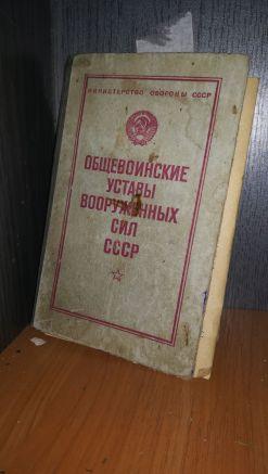 A személyzet, a tisztek és a parancsnokok 30 napig tudtak a bunkerben tartózkodni külső segítség nélkül. Akkoriban úgy ítélték meg, ennyi idő elegendő lesz a Szovjetuniónak a győzelemhez. Vagy ahhoz, hogy elveszítse a háborút. A szovjet csapatok 1990-ben elhagyták a bunkert, jelenleg a hidegháborús múzeumként működik